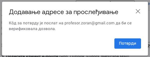 Uputstvo za gmail 05